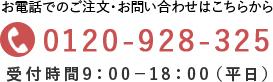 お電話でのお問い合わせ0120928325