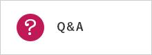 よくあるご質問Q&