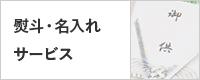 熨斗・名入れサービス