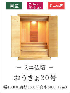 モダン上置き仏壇おうきょ20号