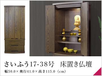 モダン仏壇さいふう17-38号