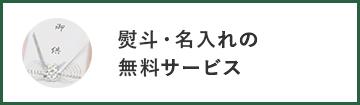 熨斗・包装紙無料サービス
