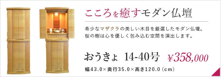 モダン仏壇おうきょ14-40号
