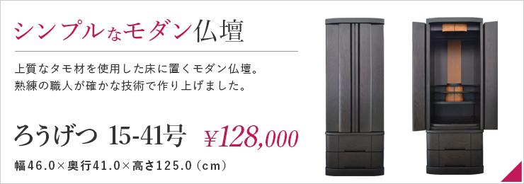 モダン仏壇ろうげつ15-41号