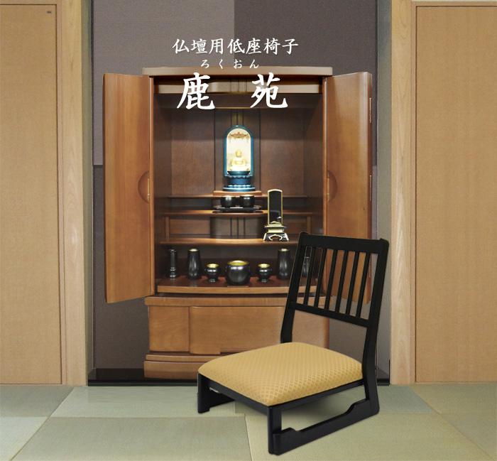 仏壇ローチェア、ろくおんイメージ画像1