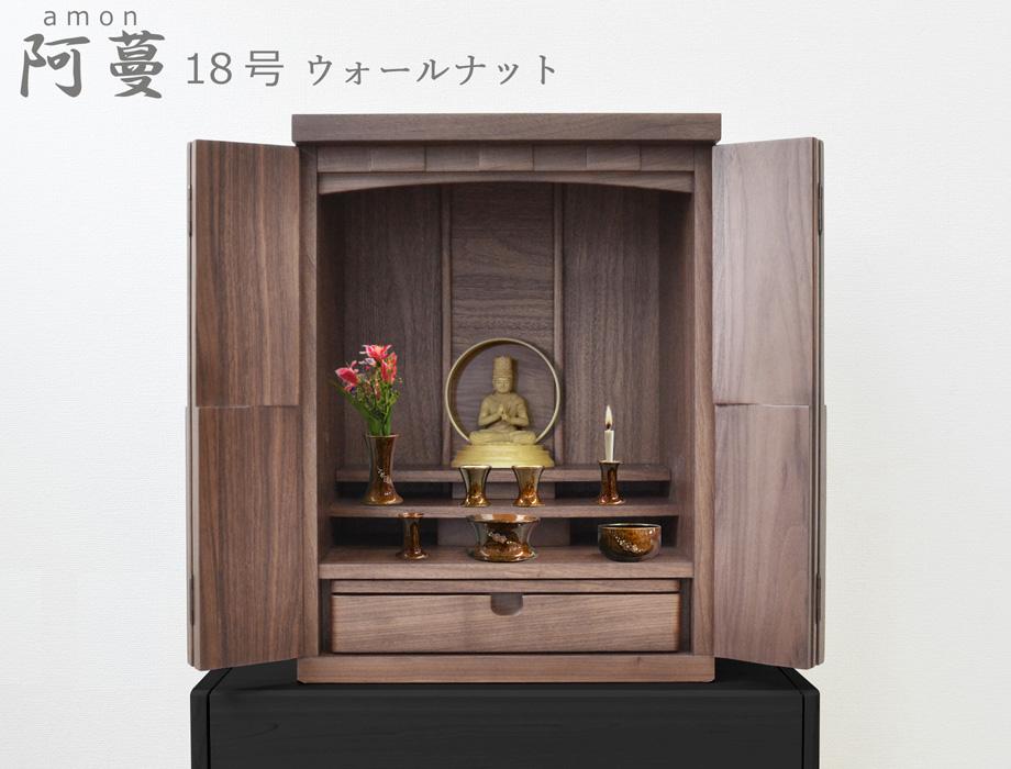 モダン上置仏壇 [アモン] 18号画像1
