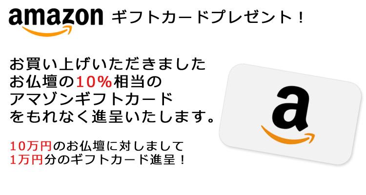 amazonギフトカードプレゼントキャンペーンロゴ