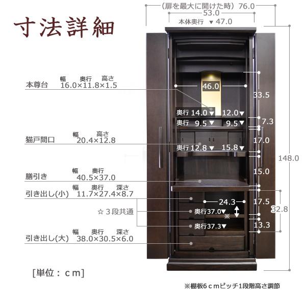 モダン仏壇 [あれん] 17-49号、サイズ詳細