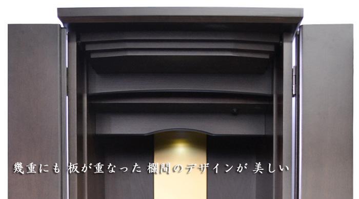 モダン仏壇 [あれん] 17-49号画像6