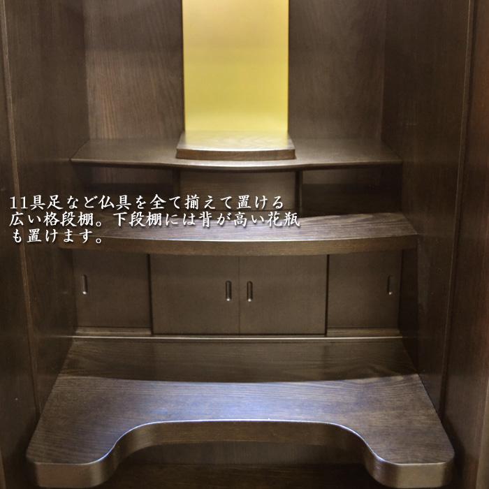 モダン仏壇 [あれん] 17-49号画像9