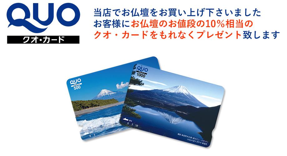 QUOカードプレゼントキャンペーンロゴ
