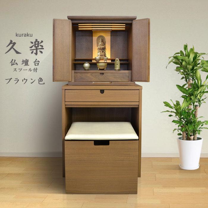 仏壇台 「くらく」 スツール付き ブラウン色画像1