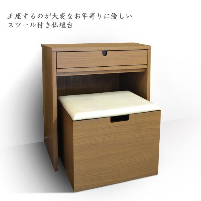 仏壇台 「くらく」 スツール付き ブラウン色画像3