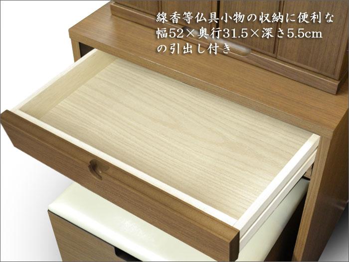 仏壇台 「くらく」 スツール付き ブラウン色画像5