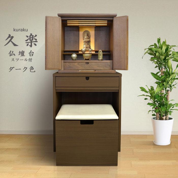 仏壇台 「くらく」 スツール付き ダークブラウン色画像1