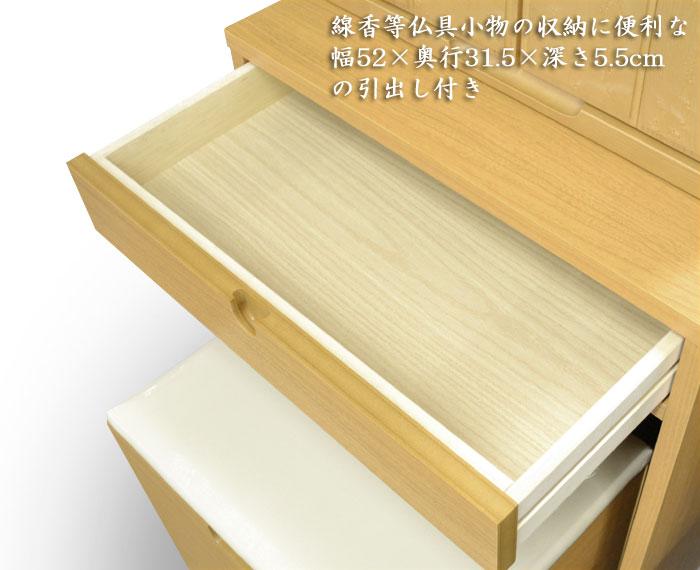 仏壇台 「くらく」 スツール付き ナチュラル色画像5
