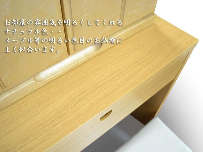 仏壇台 「くらく」 スツール付き ナチュラル色画像8