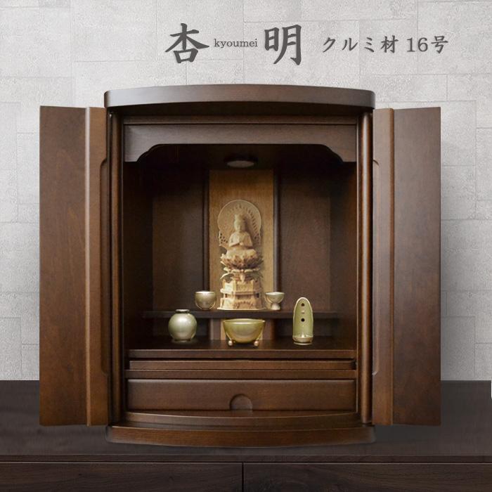 上置き仏壇、きょうめいイメージ画像1