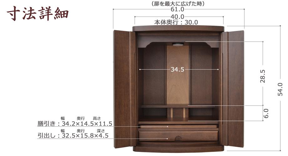 モダン上置仏壇 [きゅういん] 18号ダークサイズ詳細