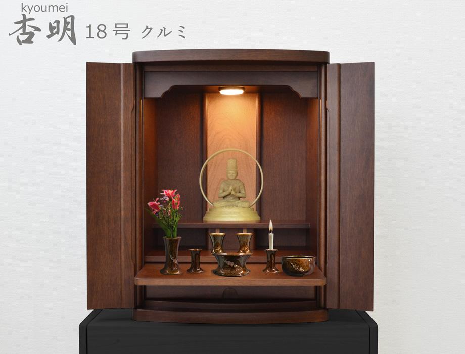 モダン上置仏壇 [きゅういん] 18号ダーク画像1