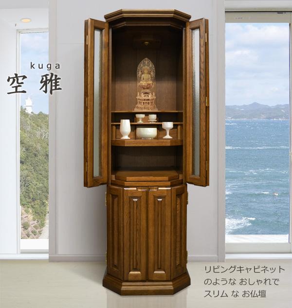 モダン仏壇 [くうが]画像1