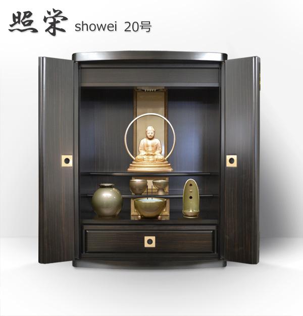 モダン上置仏壇 [しょうえい]画像1