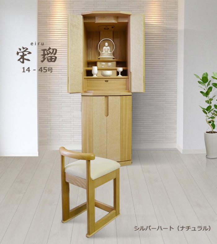 モダン仏壇 [エイル]画像1