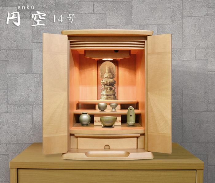 モダン上置仏壇 [えんくう]画像1