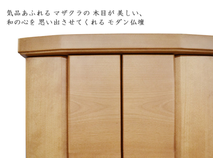 モダン仏壇 [はなあん] 15-45号画像5