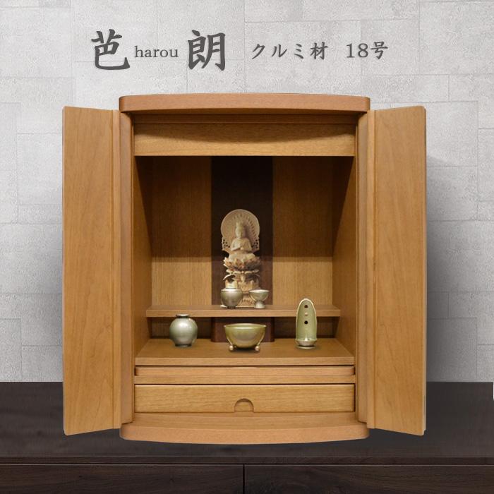 モダン上置仏壇 [はろう]画像1