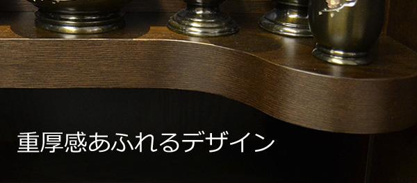 モダン仏壇 [ふるな]画像5