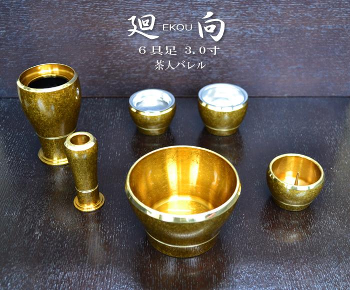 仏壇、[えこう]仏具6点セット 3.0寸イメージ画像1