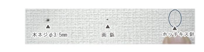 壁の穴イメージ