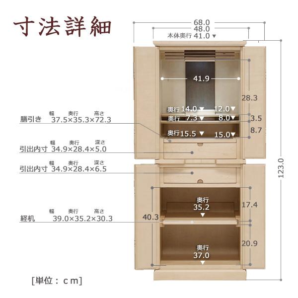 モダン仏壇 [カッレ] 16-41号 メープル材サイズ詳細