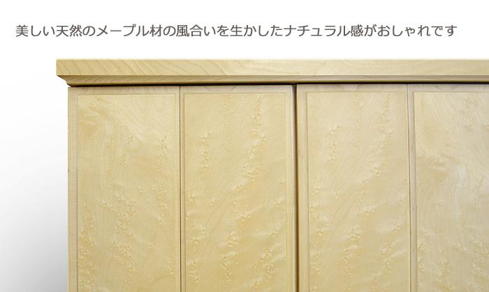 モダン仏壇 [カッレ] 16-41号 メープル材画像4