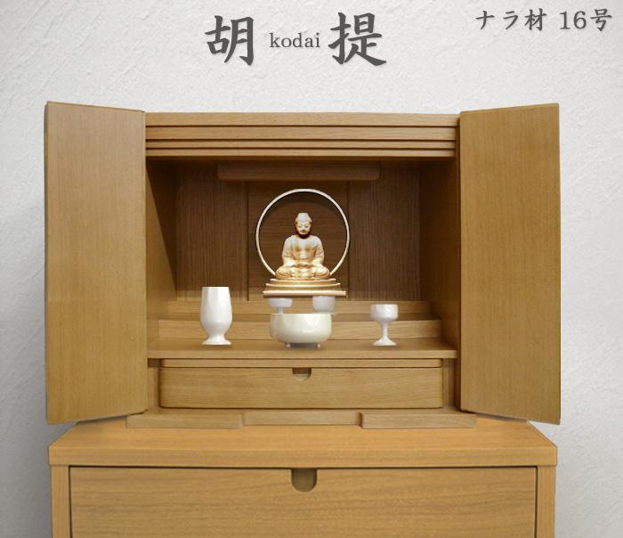 モダン上置仏壇 [こだい]画像1