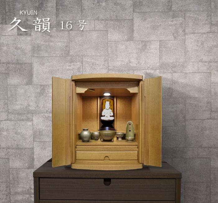 モダン上置仏壇 [きゅういん] 画像1