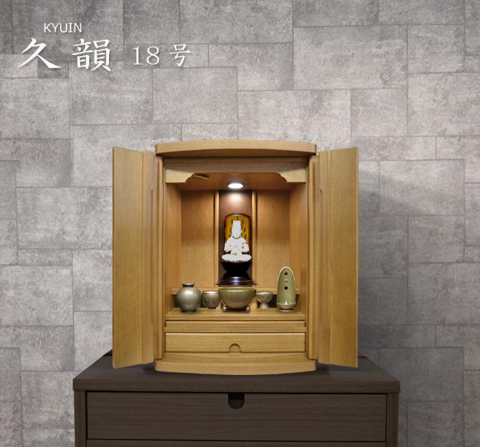 モダン上置仏壇 [きゅういん]画像1