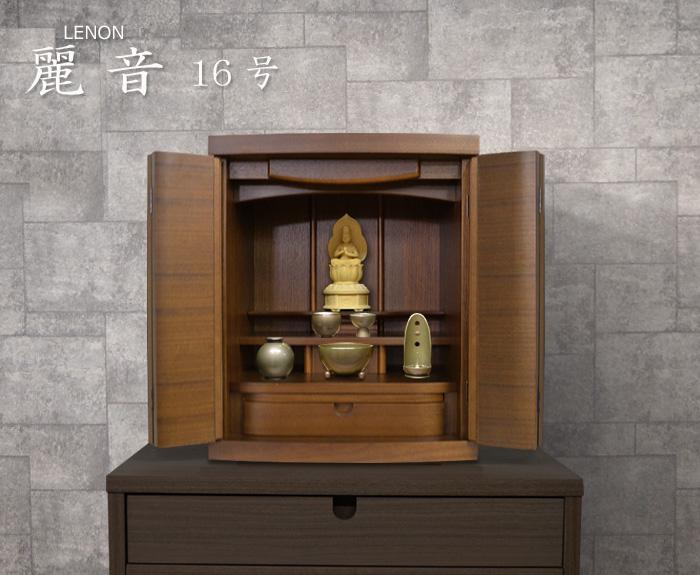 モダン上置仏壇 [レノン]画像1