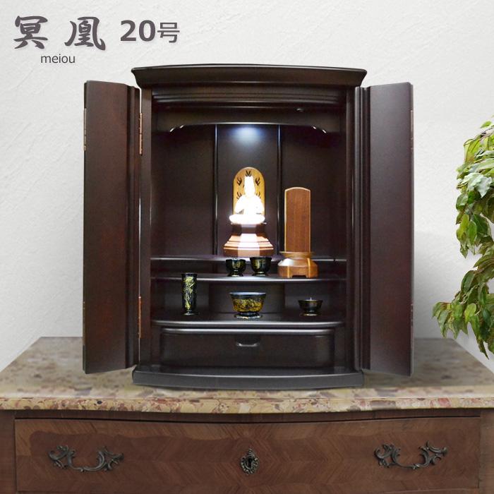 モダン上置仏壇 [めいおう]画像1
