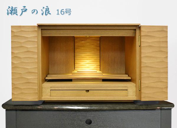 モダン上置き仏壇 [瀬戸の浪] 画像1