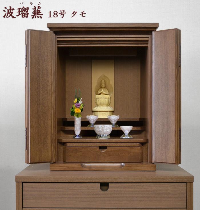 モダン上置仏壇 [パルム]画像1