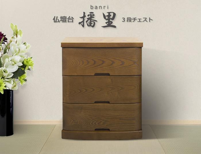 仏壇台「ばんり」3段 タモ材 ダーク色/ライト色画像1