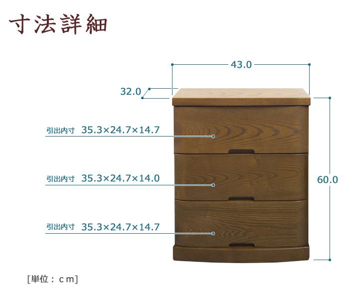 仏壇台「ばんり」3段 タモ材 ダーク色/ライト色サイズ詳細