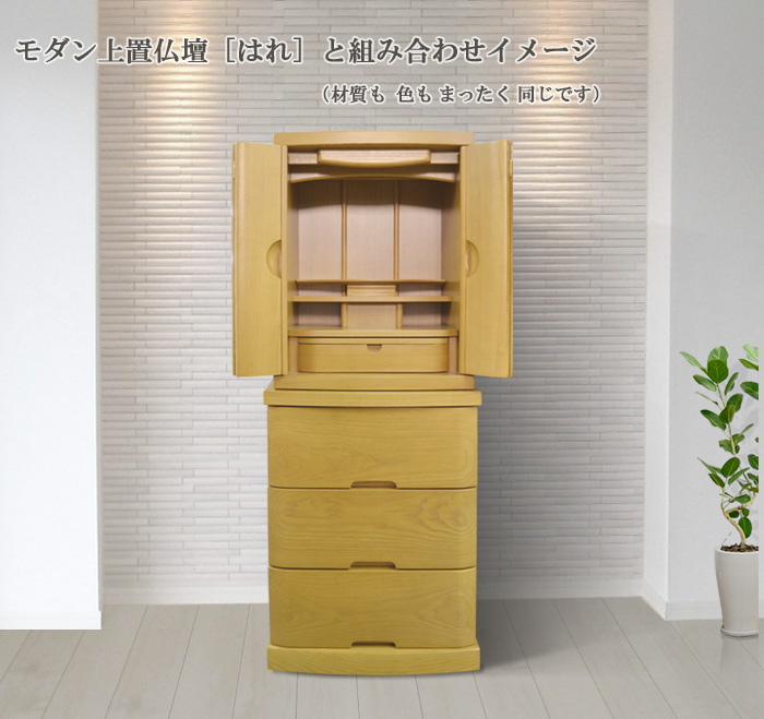 仏壇台「ばんり」3段 タモ材 ダーク色/ライト色画像9