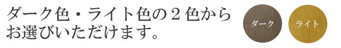 仏壇台「ばんり」3段 タモ材 ダーク色/ライト色画像2