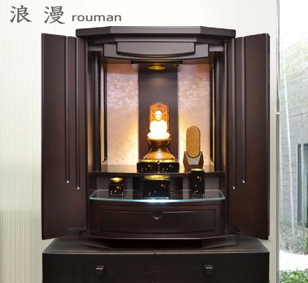 モダン上置き仏壇 [ろうまん]画像1