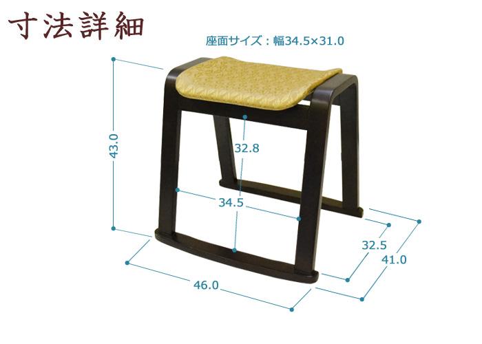 仏壇スツール、さいもん、サイズ詳細