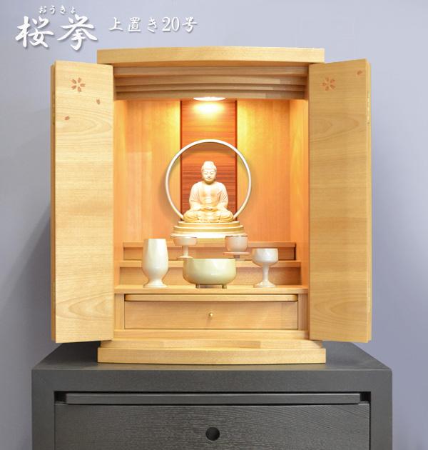 モダン上置仏壇 [おうきょ]画像1