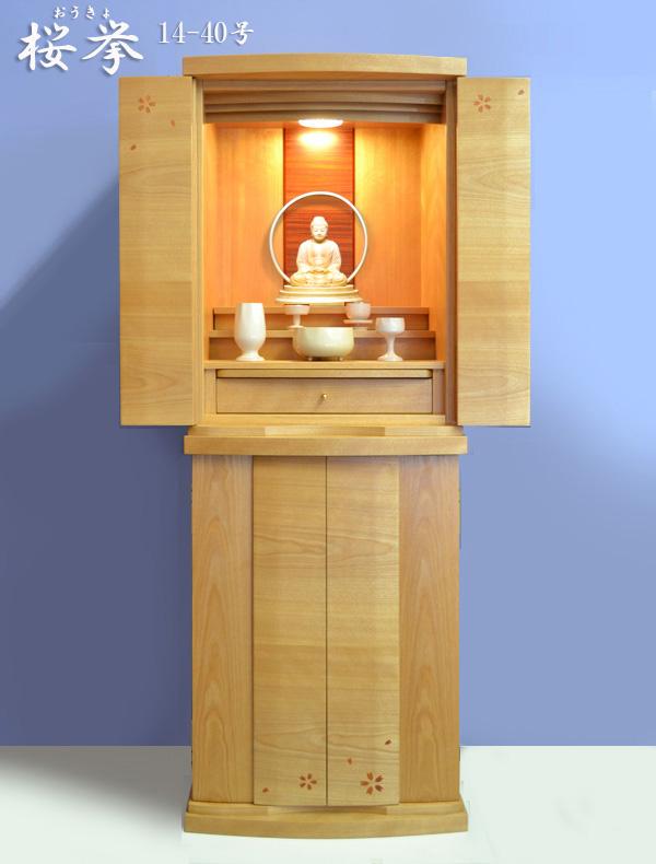 モダン仏壇 [おうきょ]画像1